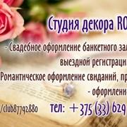 """Логотип компании Студия декора """"ROMANTIC"""" (Волковыск)"""