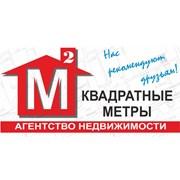 Агентство недвижимости «Квадратные метры»