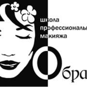 Школа профессионального макияжа «Образ»