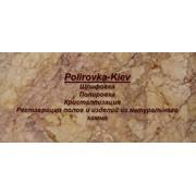 Логотип компании Polirovka-Kiev, ЧП (Киев)