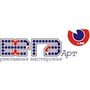 Логотип компании Вега Арт, ЧУП (Брест)