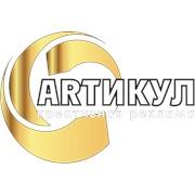 Логотип компании Рекламная компания Артикул (Минск)