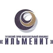 Ильменит Туганский горно-обогатительный комбинат, ОАО