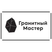 Логотип компании «Гранитный Мастер» (Киев)