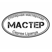 Столярная мастерская Сергея lipanya, ЧП