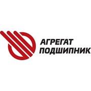 Логотип компании Агрегат Подшипник (Бишкек)