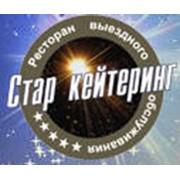 Логотип компании Стар-кейтеринг, ООО (Самара)