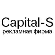 Логотип компании Капитал-С (Одесса)