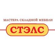Логотип компании Складная мебель Стэлс, ООО (Киев)