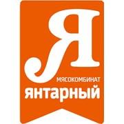 Мясокомбинат Янтарный
