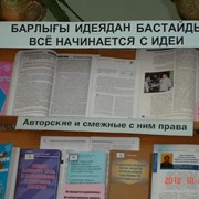 Информационно-библиотечные услуги фото