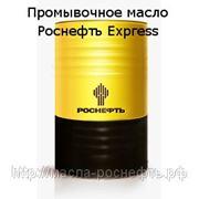 Промывочное масло, Роснефть Ехргеss - минеральное (216,5 литров) фото