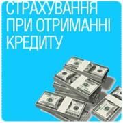 Страхування при отриманні кредиту фото