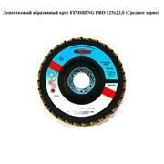 Лепестковый абразивный круг FINISHING PRO 125х22,0 (Среднее зерно) фото