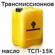Трансмиссионное масло ТСП-15К, SAE: 90, API: GL-3 - 20 литров фото