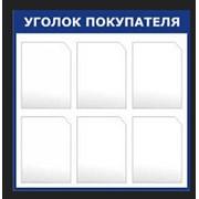 Информационная доска «Уголок потребителя» или «Уголок покупателя» в магазине РБ фото