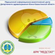 АРМ МедСтат фото