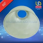 Рефлектор для LED лампы световой заливки 60° LF-P007 фото