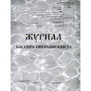 Журнал кассира-операциониста (КМ-4) фото