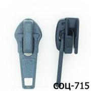 Бегунок обувной №7 для спиральной молнии, Код: СОЦ-715 фото