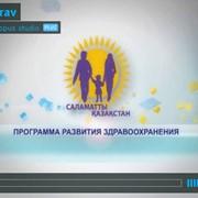 Производство образовательных фильмов, отчетный фильм Министерства Здравоохранения РК фото