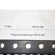 Амортизатор радиатора Т-150 (подушка) фото