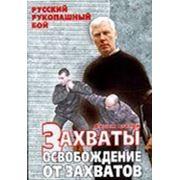 Русский рукопашный бой. Фильм второй. Захваты. Освобождение от захватов фото