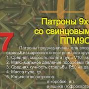 Патроны 9х18-7 с пулей со свинцовым сердечником ППМ9С.00.000 фото