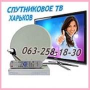 Спутниковое тв Харьков продажа установка настройка фото