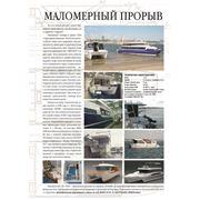 Яхты катамараны моторные