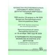 Конституционный закон РК о парламенте РК И статусе его депутатов фото