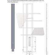 Шторная промежуточная стойка шириной 120мм фото