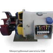 Паровые и газовые турбины и двигатели, Микротурбинный двигатель С30 фото
