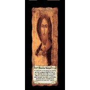 Гобеленовая икона Молитва Отче Наш фото