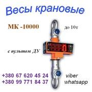 Весы (динамометр) крановые МК-10000 до 10т и др.:  фото