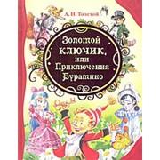 """Золотой ключик или приключения Буратино, Толстой А.Н. , """"Росмэн"""" арт. 15622 фото"""