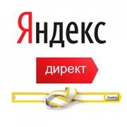 Яндекс Директ фото