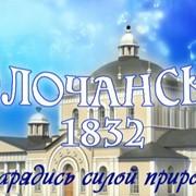 Добыча гидроминеральных вод - минеральная природно столовая вода ТМ Молочанська 1832 фото