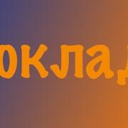 Услуги репетиторов, Курсовые и дипломные работы по специальностям: Программирование (Delphi, C#, SQL, Web, 1C); Компьютерные сети; Иностранные языки; Маркетинг, менеджмент, психология. А также, выполнение лабораторных, контрольных, практических работ фото