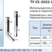 Термометры технические жидкостные ТТЖ-М исполнение 2, ТУ 25-2022.0006.90 фото