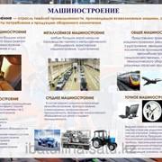 Плакат Машиностроение И.28 фото