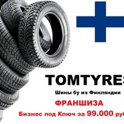 Франшиза TOMTYRES шины б/у из Финляндии фото