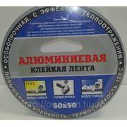 Алюминиевая клейкая лента 50х50х20 фото