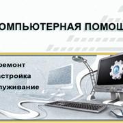 Компь'ютерна допомога: встановлення Windows та антивіруса, видалення і лікування вирусів фото