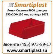 Контейнер 9073 размер 350х206х150 мм Артикул 9073.005.624 фото