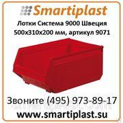 Контейнер 9071 размер 500х310х200 мм Артикул 9071.000.624 фото