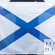 Флаг Андреевский (70*105) фото