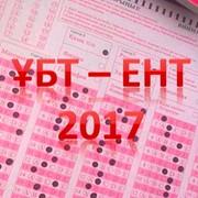 Подготовка к ЕНТ в Алматы, ЕНТ 2017, Курсы по математике и физике фото