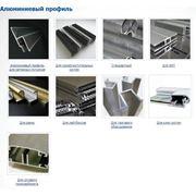 Алюминиевый профиль в МолдовеСтройматериалы в МолдовеАлюминиевые строительные конструкции в Молдове фото
