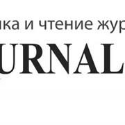 Журналы и газеты Украины и России в электронном виде фото